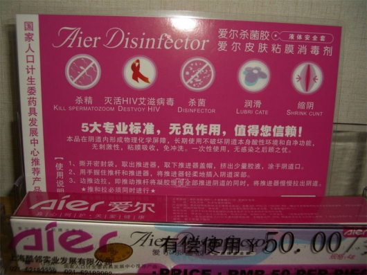 Aier disinfector