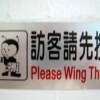 Please wing the bell