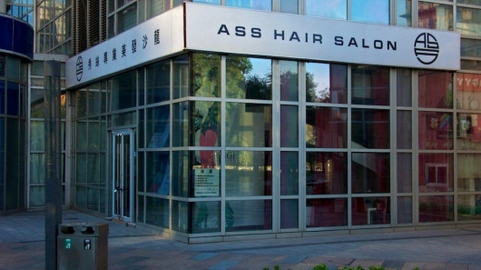 Ass hair salon
