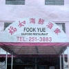 Fook Yue seafood restaurant