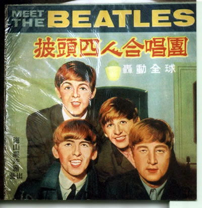 please meet the beatles