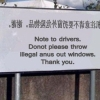 Do not throw illegal anus