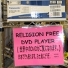 Religion free DVD player